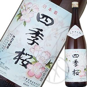 四季桜 はつはな 本醸造1800ml