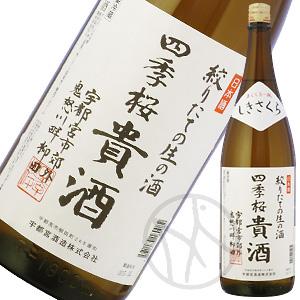 四季桜 特別本醸造生酒 貴酒1800ml