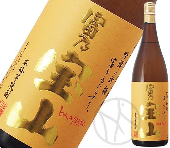 芋焼酎 富乃宝山25°1800ml