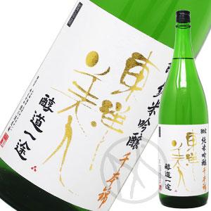 東洋美人 限定純米吟醸 千本錦 醇道一途 1800ml