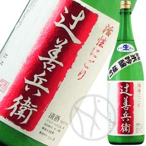 辻善兵衛 純米吟醸 雄町 活性にごり生酒1800ml