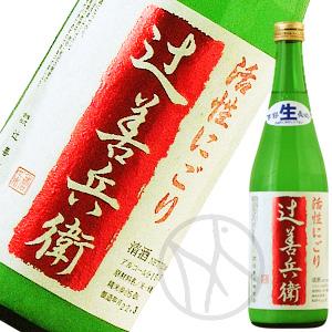 辻善兵衛 純米吟醸 雄町 活性にごり生酒720ml