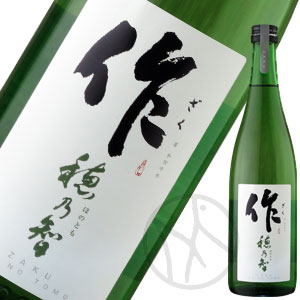作 穂乃智 純米酒