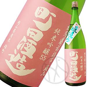 町田酒造 純米吟醸55 雄町 直汲み生酒1800ml