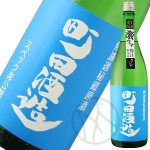 町田酒造 無濾過秘蔵生原酒(スペック非公開・番外編) ましだやコレクション(青) 1800ml