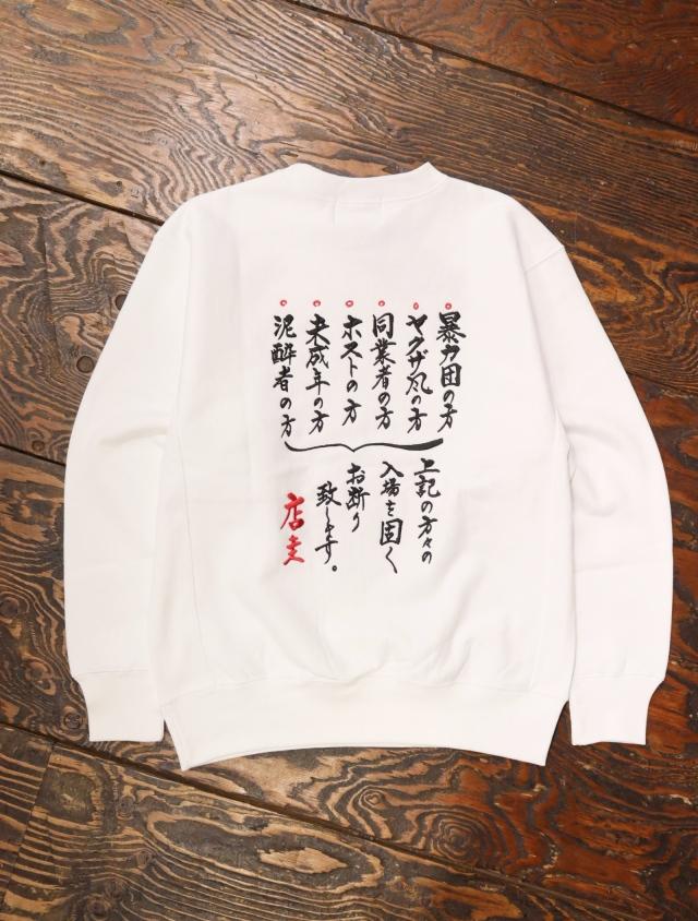 SON OF THE CHEESE  「 Tenshu crew 」 クルーネックスウェット