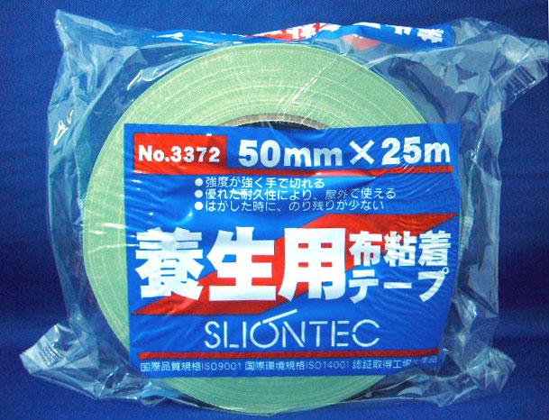 スリオン3372LG50×25