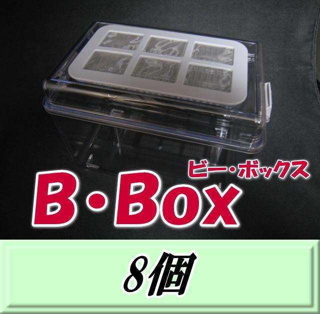 送料無料!B・Box ビー・ボックス 8個 頑丈 コバエ侵入完全シャットアウト 飼育ケース