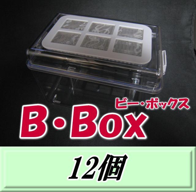 送料無料!B・Box ビー・ボックス 12個 頑丈 コバエ侵入完全シャットアウト 飼育ケース