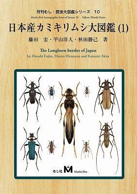 ポイント10倍&送料無料!日本産カミキリムシ大図鑑(1) (有)むし社
