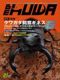 メール便送料無料!【新品】BE-KUWA 21