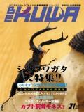 メール便送料無料!【新品】BE-KUWA 31