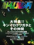 メール便送料無料!【新品】BE-KUWA 42