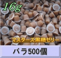 マスターズ黒糖ゼリー 16g バラ500個