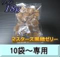 マスターズ黒糖ゼリー ワイド 18g 1袋(40個入)  ◆10袋以上の単価◆