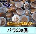 マスターズ黒糖ゼリー ワイド 18g バラ200個