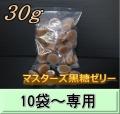 マスターズ黒糖ゼリー 30g 1袋(25個入)  ◆10袋以上の単価◆