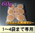 マスターズ黒糖ゼリー 60g 1袋(8個入)  ◆1〜4袋までの単価◆