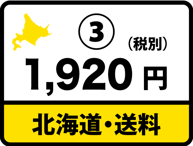 北海道_送料_3