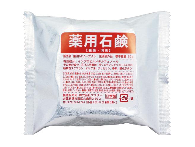 マスター薬用石鹸 80g (ピロー包装) MY-80