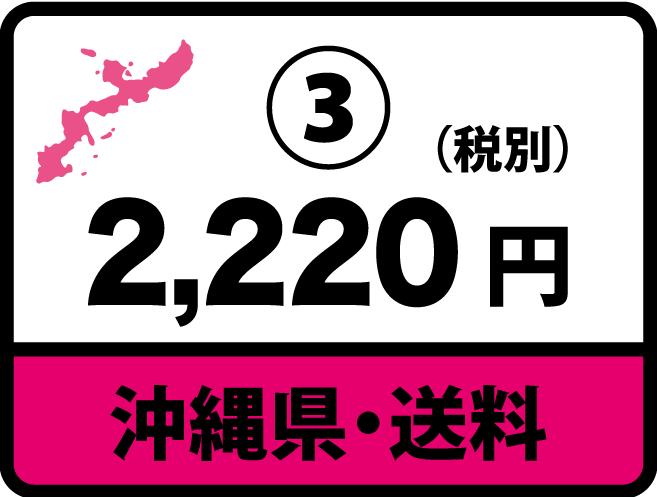 沖縄県_送料_3
