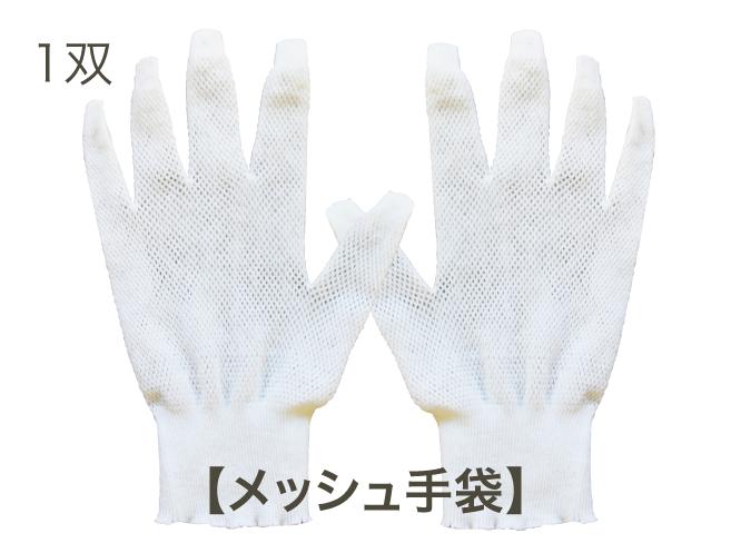 子ども用カービング【メッシュ】手袋 1双(左右兼用) TB-1