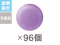 95g丸型 B級品グレープ 96個 FSO-G96
