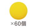 95g丸型 たんぽぽ色 60個 FSO-TP60