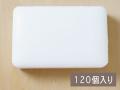 マスターホワイト130g 120個入り HHR-130-PC