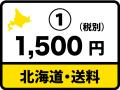 北海道_送料_1