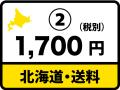北海道_送料_2