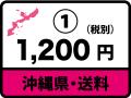 沖縄県_送料_1