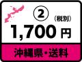 沖縄県_送料_2