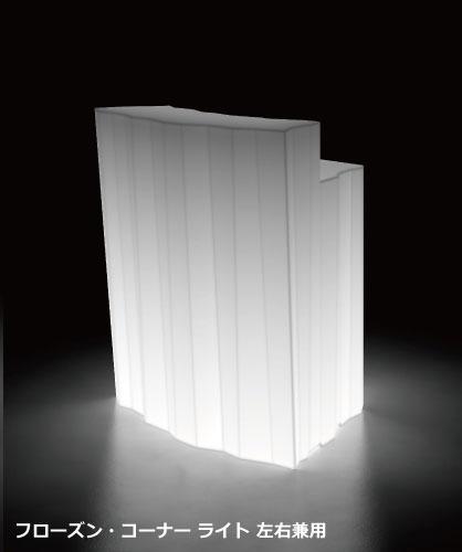 フローズン デスク ライト