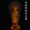 仏像 阿弥陀
