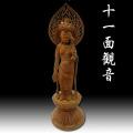 仏像 十一面観音 彫刻