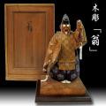 木彫 彫刻