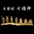 七福神 木彫