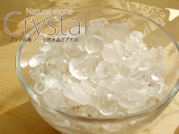 天然水晶さざれ石・気の浄化・土地の浄化に