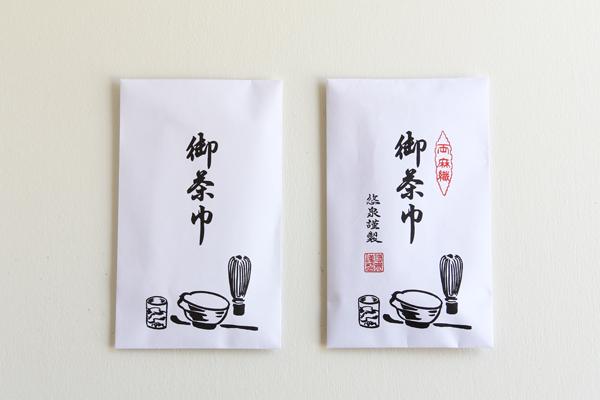 両麻茶巾 茶道用