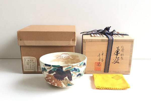 茶碗 仁清 羽衣 林秀峰作
