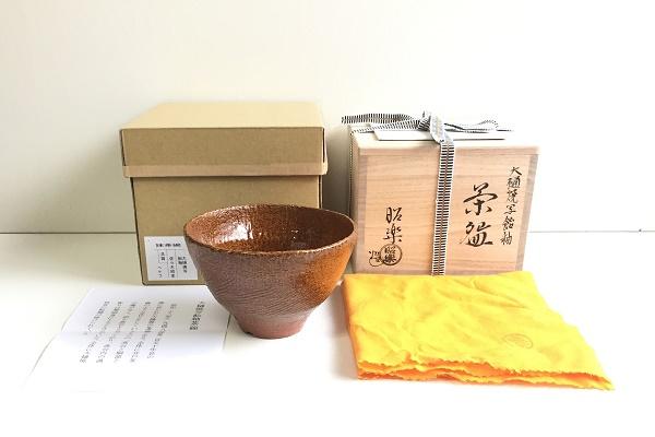 茶碗 飴釉 大樋焼写 佐々木昭楽作