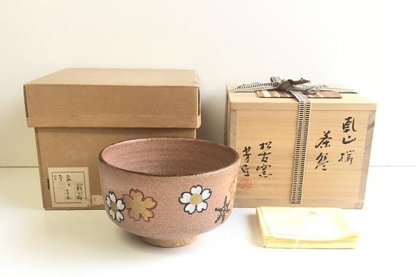 茶碗 乾山 桜 佐久間芽丘作
