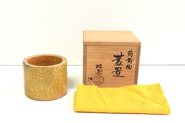 蓋置 萠黄釉 佐々木昭楽作