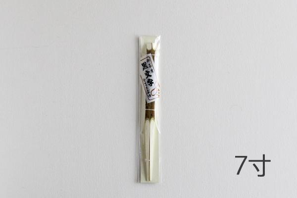 黒文字 箸 7寸