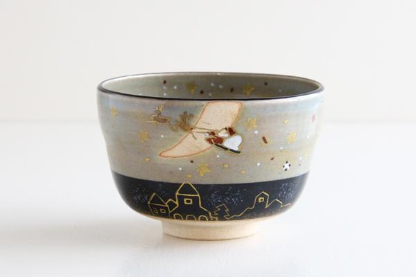 茶碗 サンタクロース 瑠璃釉 中村与平作