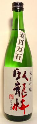 臥龍梅 純米吟醸 五百万石 生酒 720ml