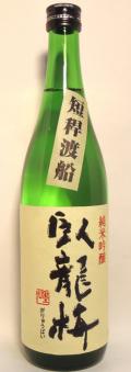 臥龍梅 純米吟醸 短稈渡船 生酒 720ml