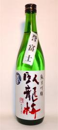 臥龍梅 純米吟醸 誉富士 生酒 720ml