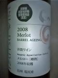 いづつワイン メルロー2008 樽熟